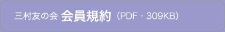 三村友の会 会員規約(PDF・309KB)