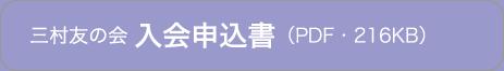 三村友の会 入会申込書(PDF・216KB)